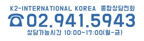 K2 International Korea