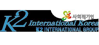 K2 인터네셔널